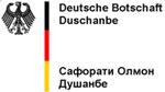 Министерство Внешних Отношений посольства Германии
